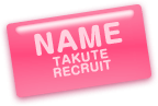 NAMETAKUTE RECRUIT