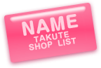 NAMETAKUTE SHOP LIST