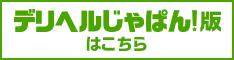 京都BOOKMARK(ブックマーク)店舗詳細【デリヘルじゃぱん】