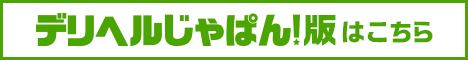 Fairies店舗詳細【デリヘルじゃぱん】