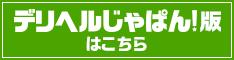 ハイクラスド素人クラブ【デリヘルじゃぱん】