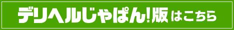RUSH(RUSH ラッシュ グループ)店舗詳細【デリヘルじゃぱん】