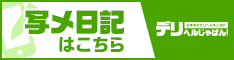 ブロンド007 堺店写メ日記一覧【デリヘルじゃぱん】