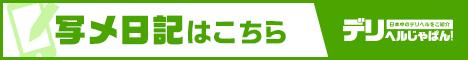 素人ファクトリー写メ日記一覧【デリヘルじゃぱん】