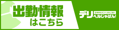 ブロンド007 大阪店出勤情報一覧【デリヘルじゃぱん】