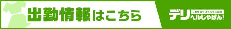 錦糸町 桃色クリスタル出勤情報一覧【デリヘルじゃぱん】