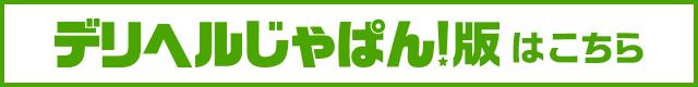 【福岡デリヘル】20代・30代★博多で評判のお店はココです!店舗詳細【デリヘルじゃぱん】