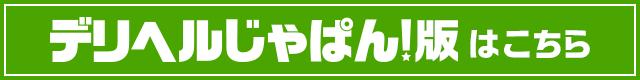 松山ホテヘル&デリバリー ジュピター店舗詳細【デリヘルじゃぱん】