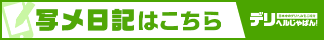 吉祥寺アドミ写メ日記一覧【デリヘルじゃぱん】