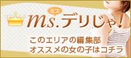 Ms.デリじゃ!