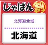 デリヘルじゃぱん!北海道エリアの割引チケット