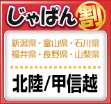 デリヘルじゃぱん!新潟県エリアの割引チケット