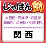 デリヘルじゃぱん!大阪府エリアの割引チケット