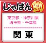 デリヘルじゃぱん!関東エリアの割引チケット