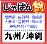 デリヘルじゃぱん!九州/沖縄エリアの割引チケット
