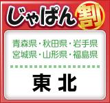 デリヘルじゃぱん!福島県エリアの割引チケット