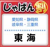 デリヘルじゃぱん!名古屋エリアの割引チケット