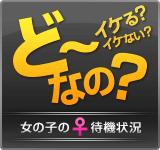 デリヘルじゃぱん!大阪府のど~なの?