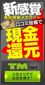神奈川県の風俗情報TMnet