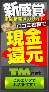 東京都の風俗情報TMnet