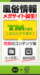 長野県の風俗情報TMnet