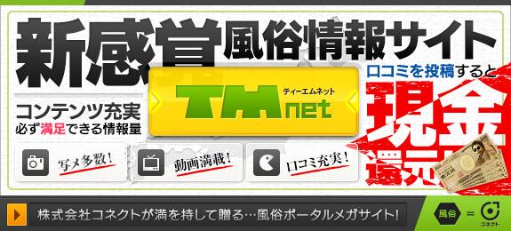 風俗情報TMnet