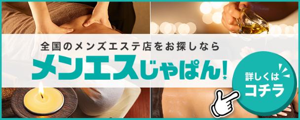 兵庫県のメンズエステ情報【メンエスじゃぱん】