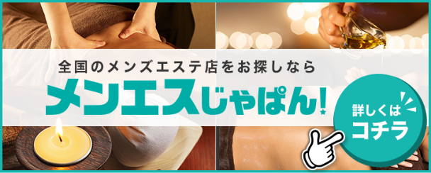 東京都のメンズエステ情報【メンエスじゃぱん】