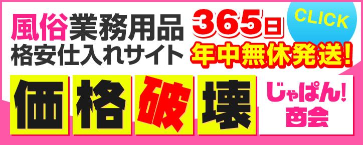 CLICK 風俗業務用品格安仕入れサイト 365日年中無休発送! 価格破壊 じゃぱん!商会