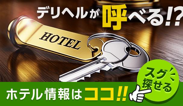 デリヘルが呼べるホテル情報